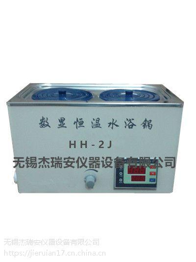 搅拌型恒温水浴锅杰瑞安HH-2J恒温水浴锅一次成型款推荐