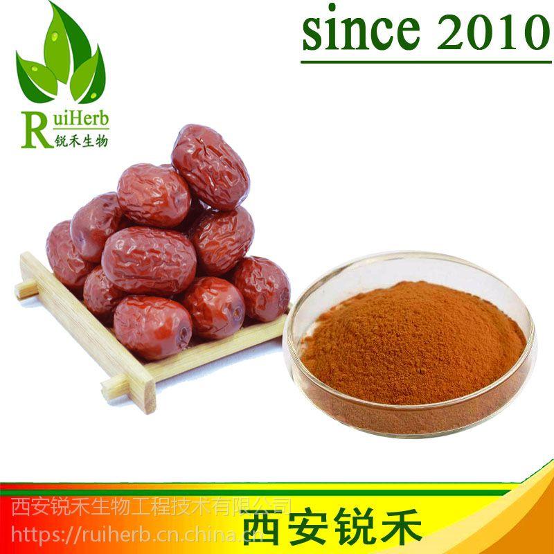 促销大枣提取物 红枣提取物 红枣多糖50% 价格优惠