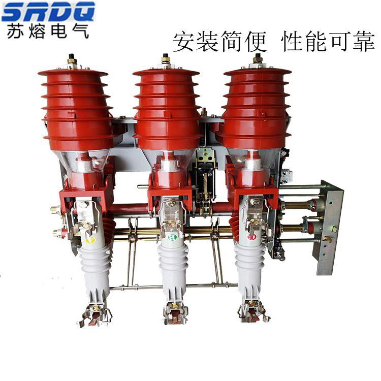 FN12-12户内型高压负荷开关FRN12-12D熔断器组合/手动/电动苏熔电气