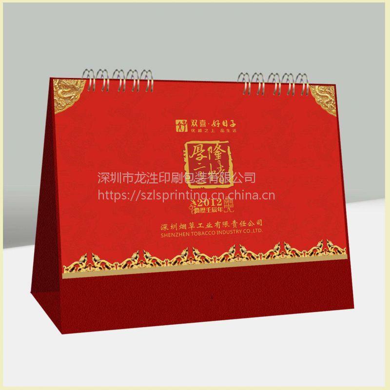 台历印刷 新款铜板纸台历定制 深圳龙泩定制