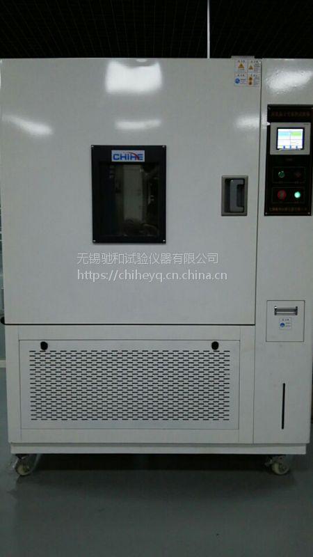 高温高湿试验箱 湿热试验室 无锡驰和仪器 供应100升高低温交变湿热箱