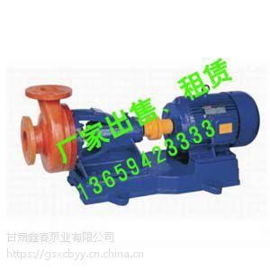 供甘肃永昌离心泵和金昌玻璃钢离心泵批发
