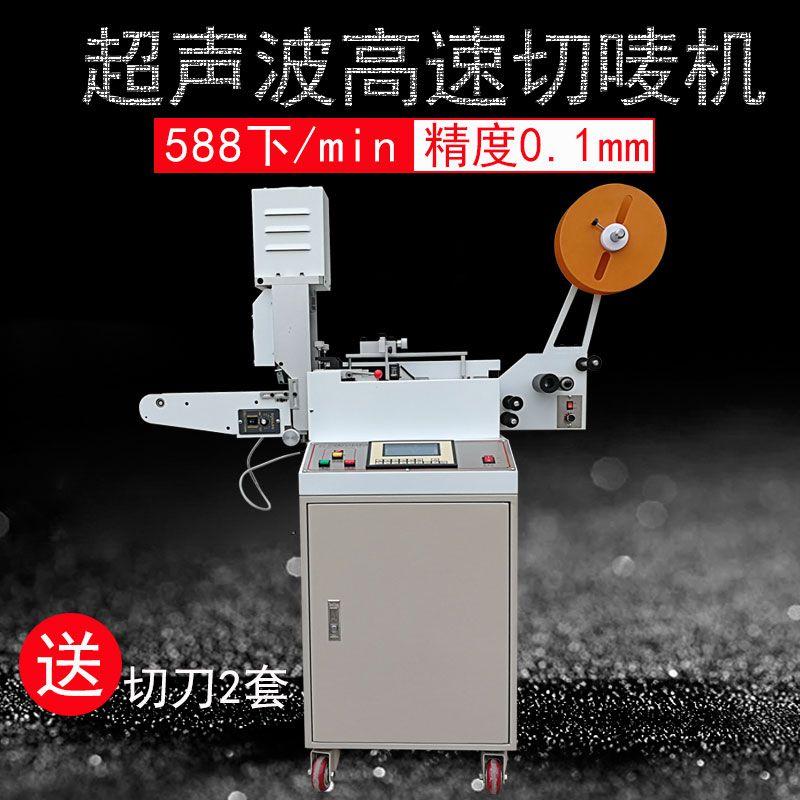全自动高速超声波切唛机 光电眼追色定位商标裁切机 水洗标切带机