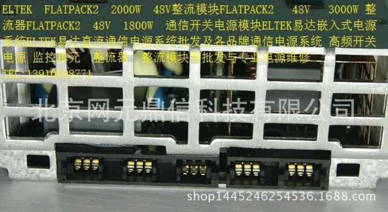 ELTEK FLATPACK2 2000w通信开关电源