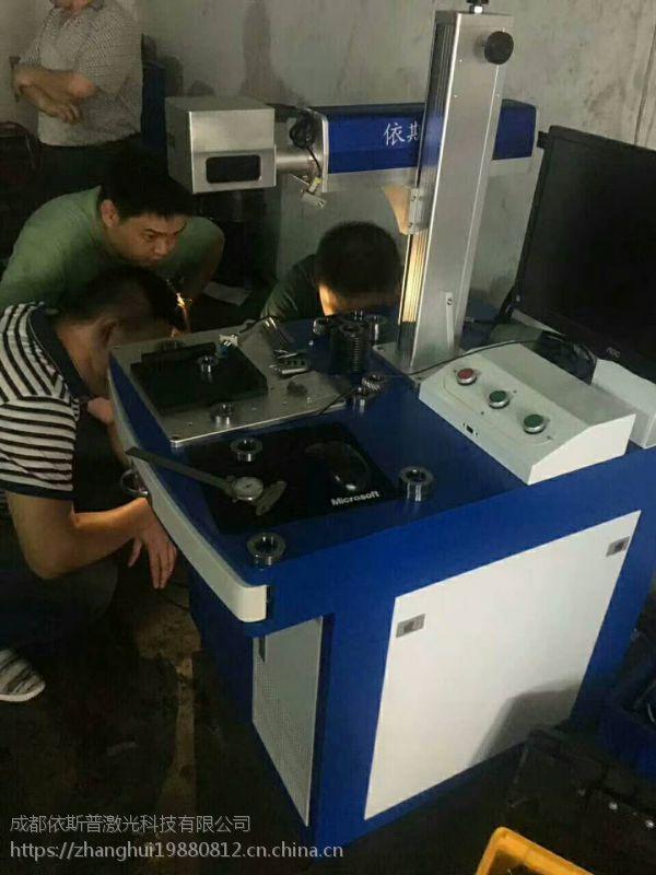 成都金属工件高速连续工作、光纤激光打标机、激光刻字机、生产厂家直接销售、送货安装