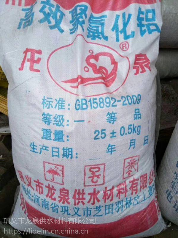 龙泉供水材料有限公司生产销售聚铝酰胺