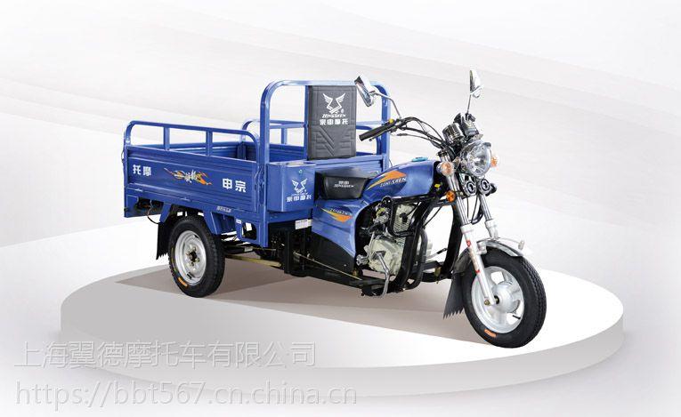 供应宗申龙 Q1太子125-1.5米 三轮摩托车