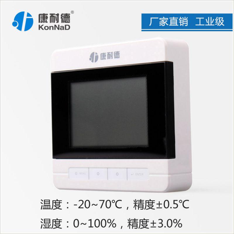 康耐德485温湿度传感器温度数据采集盒子温湿度传感器工业级