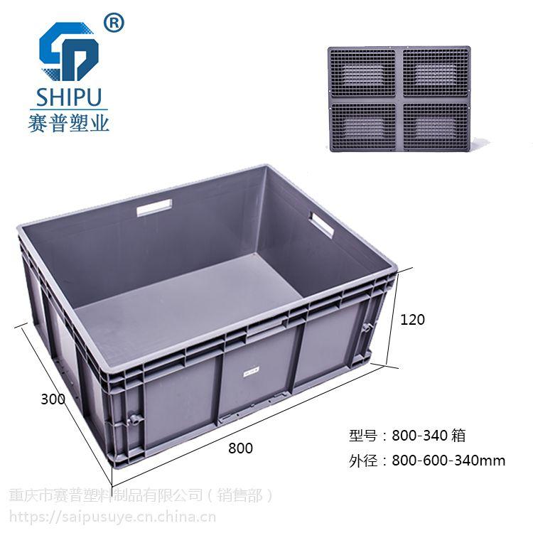 800-280欧式标准箱,塑料物流可堆式周转箱,赛普塑业厂家特惠