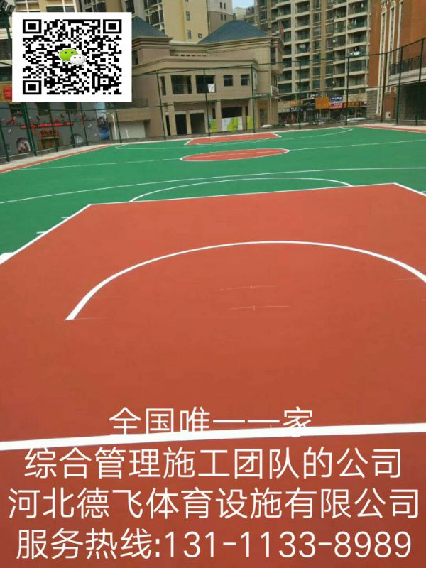 哈尔滨塑胶篮球场施工体育|有限公司欢迎您