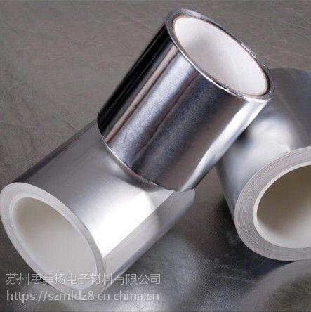 铝箔麦拉 铝箔胶带 麦拉胶带