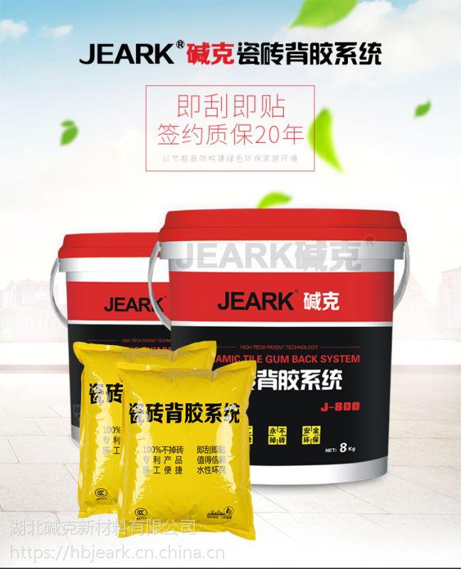 JEARK碱克瓷砖背胶J-800即刮即贴签约质保20年掉砖包赔