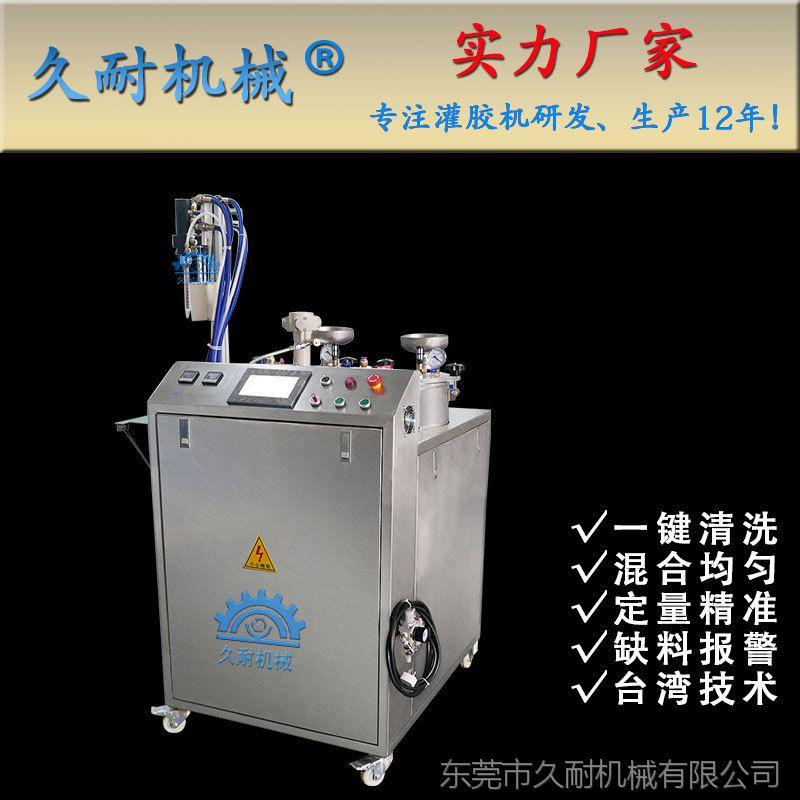 双组份树脂自动配胶机 久耐机械AB胶自动配胶设备