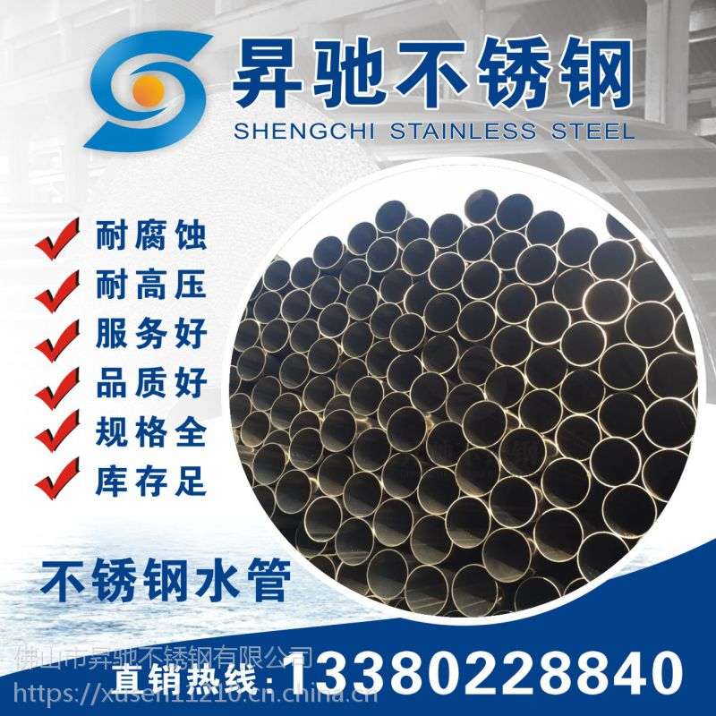 昇驰不锈钢批发304不锈钢管DN32卡压式薄壁水管价格