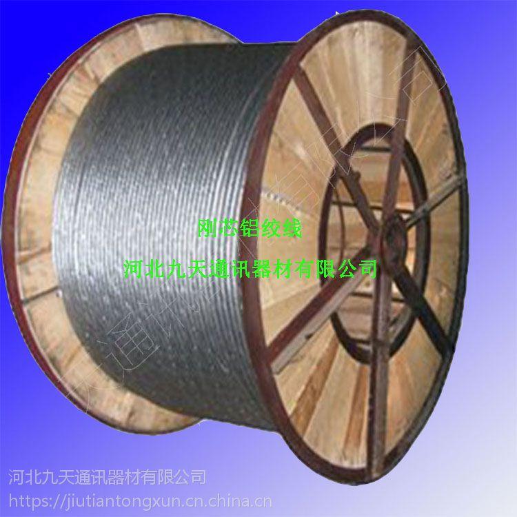 钢芯铝绞线JL/G1A185/35河北厂家供应