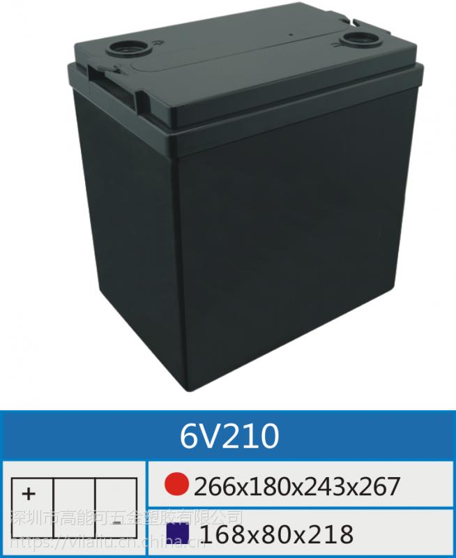 6V210AH专用铅酸蓄电池壳深圳市高能可五金塑胶