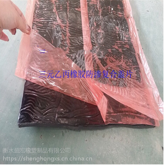 GB三元乙丙复合橡胶板、防渗材料