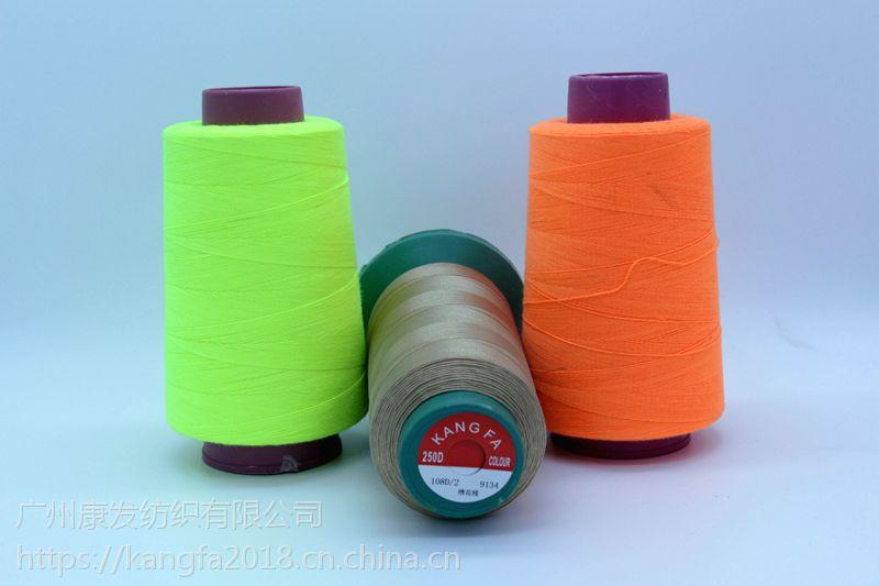康发厂家供应涤纶缝纫线PP线棉线SP线