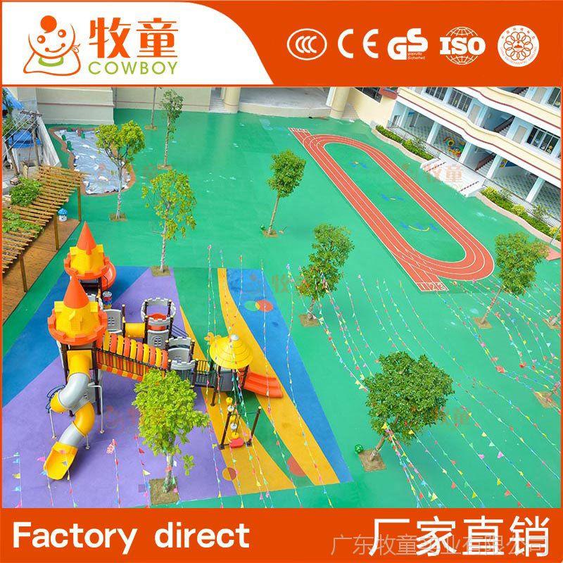 广州牧童供应幼儿园户外彩色地面铺设高弹力EPDM 塑胶安全地垫广州定制