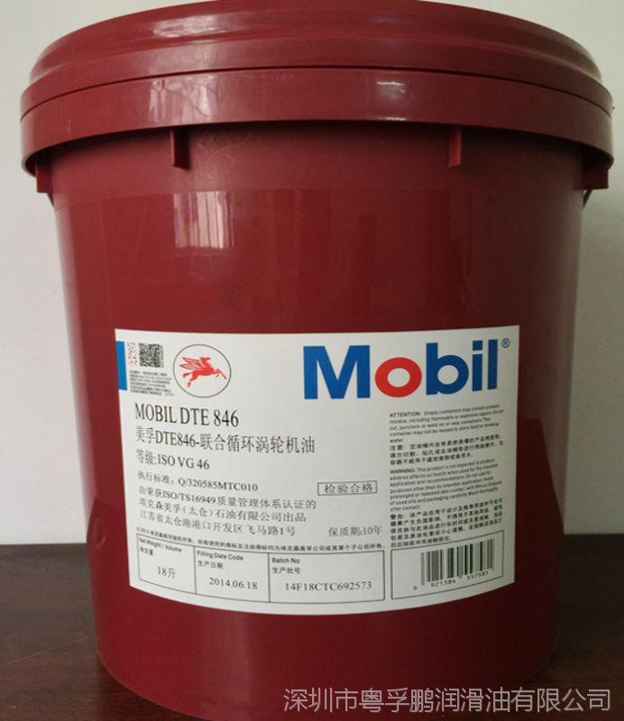 美浮DTE846涡轮机循环油-透平油 Mobil DTE 846透平机润滑油46#