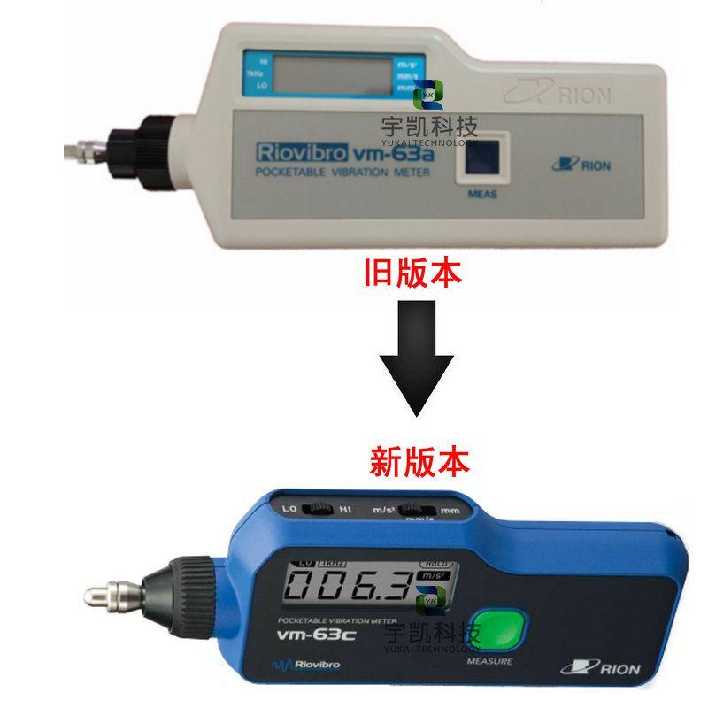日本RION VM-63C手持式测振仪