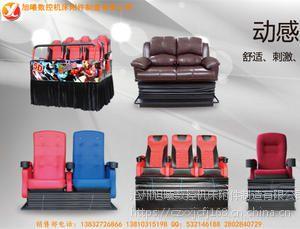 石家庄定做电影院5D6D仿真动感座椅/风琴座椅热销|新闻动态-沧州旭曦数控机床附件制造有限公司