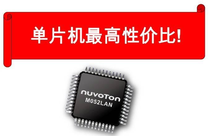 代理新唐NUC100LC1DN,联系QQ386923934,单片机一级代理