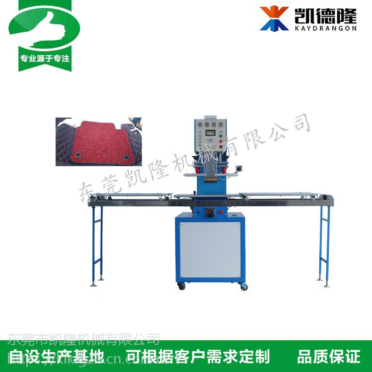 北京凯隆高周波高频热合单头推盘式熔接机汽车脚垫焊接机