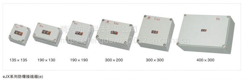 腾达增强ejx系列防爆接线盒