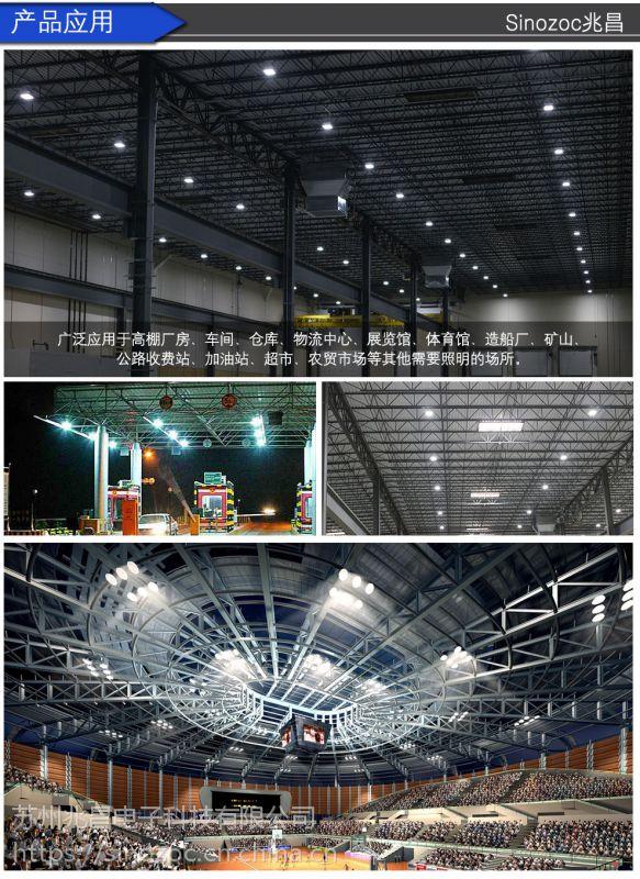 兆昌照明江苏工矿灯厂家厂棚灯150w 超高性价比