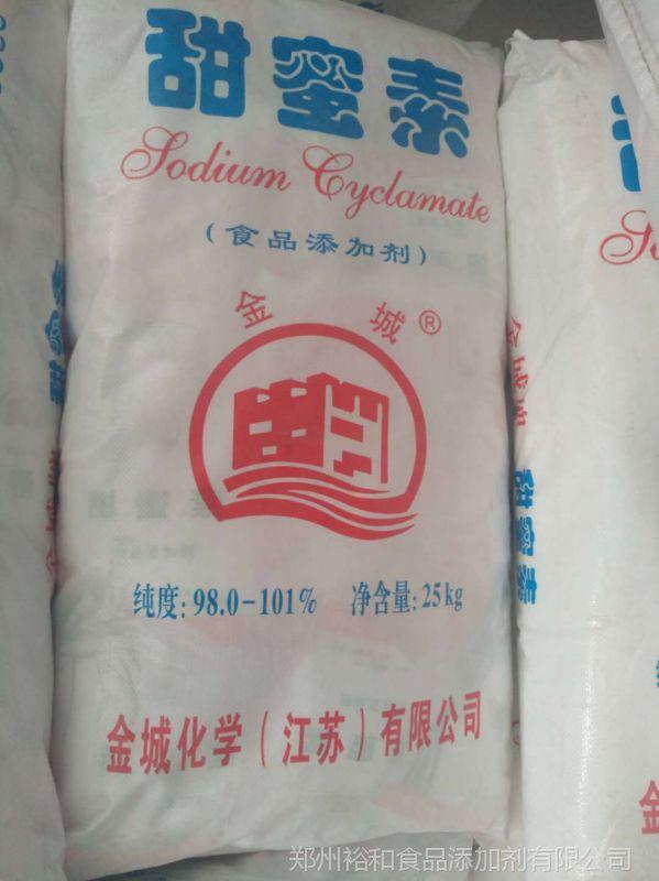 食品级甜蜜素生产厂家 河南郑州哪里有卖甜蜜素价格多少
