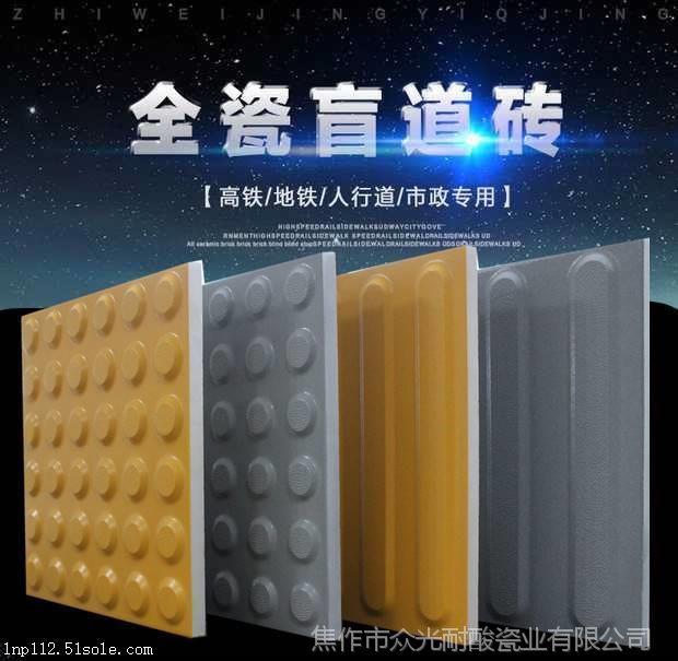 河南众光盲道砖生产厂家焦作众光瓷业主业生产