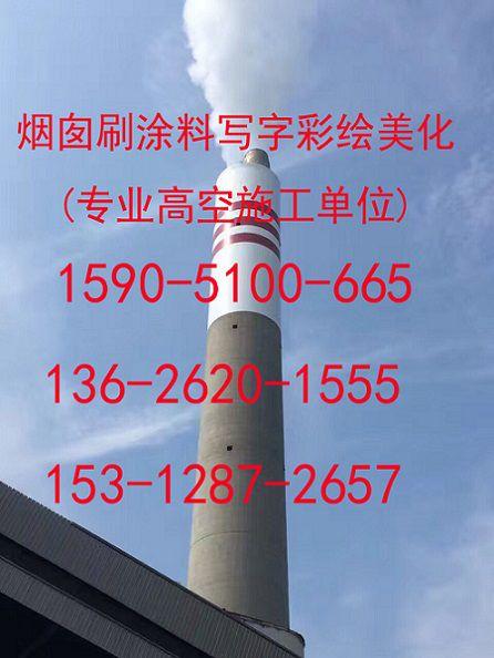 蒲城县拆烟囱专业从事砼烟囱新建