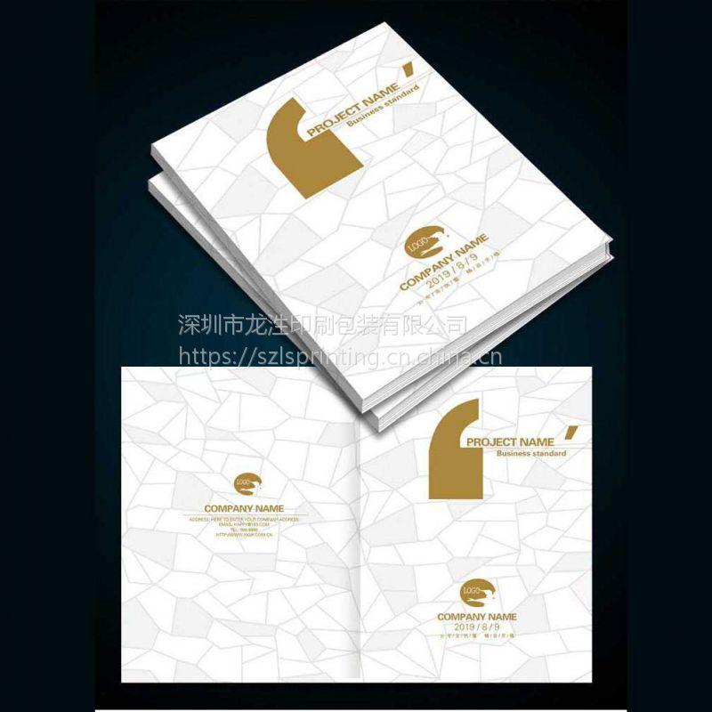画册设计,深圳龙泩印刷包装公司专业定制