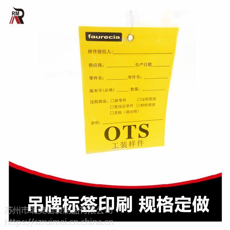 供应苏州吊牌印刷标签 卡纸标签日化商品衣服吊牌
