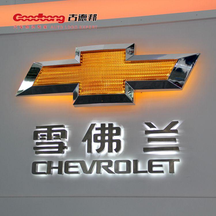 雪佛兰发光车标 不锈钢围边车标 三维吸塑车标制做厂家