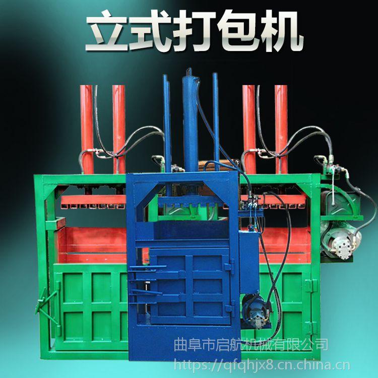 启航半自动编织袋压包机 立式易拉罐压块机 废纸压缩捆包机厂家