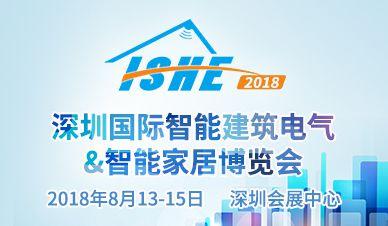 ISHE 2018深圳国际智能建筑电气 智能家居博览会