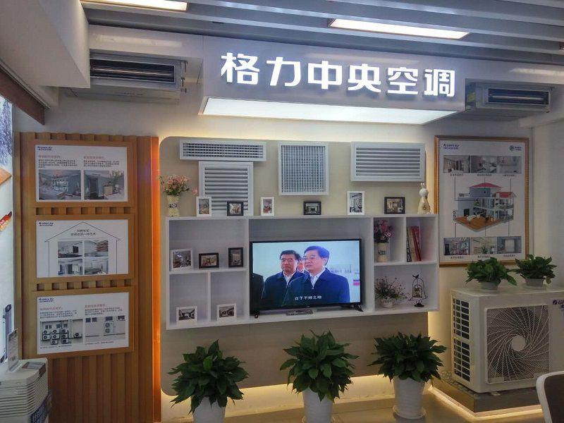 北京格力中央空调家用户式别墅家装系列代理商供应商经销商