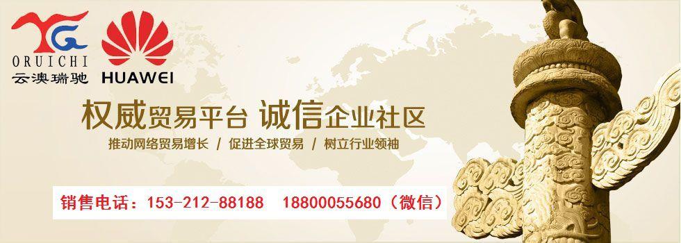 北京云澳瑞驰科技有限公司