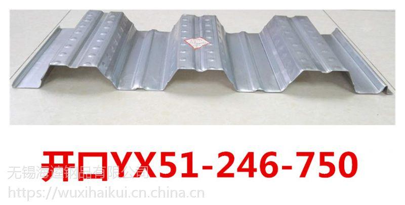 开口YX51-246-750楼承板加工