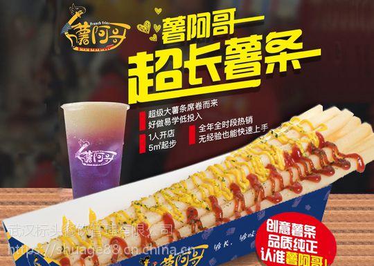 特色薯条加盟,超长薯条技术提供,薯阿哥网红大薯条加盟