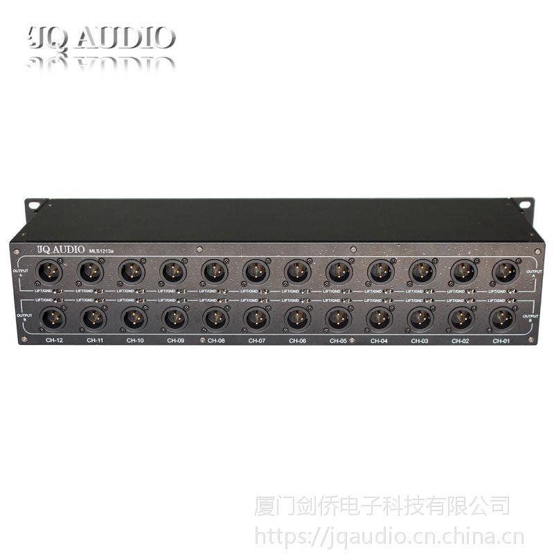 MLS1213a 音分 话分 音频分配隔离器 广电音分 广播级音频分配器