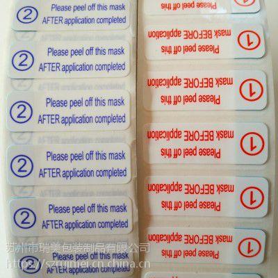 手撕标签 钢化膜标签 1号2号标签 撕膜标签纸 间隔贴纸 苏州标签