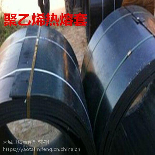 耀泰保温管接口热熔套 规范标准