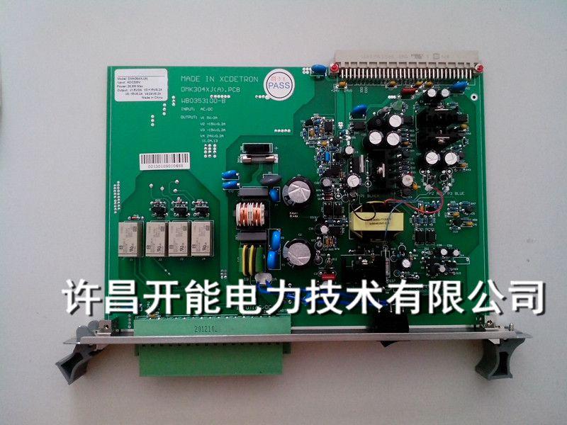 许继 WKB-802 现货供应 电源信号辅助插件