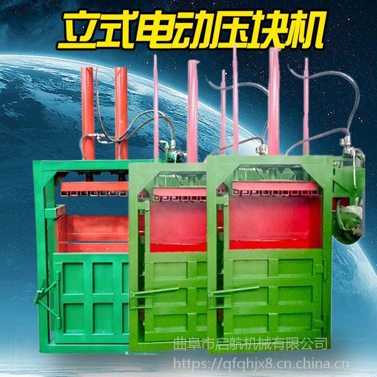 启航立式废纸打包机 哈尔滨半自动铁刨花压块机 尼龙编织袋压包机价格