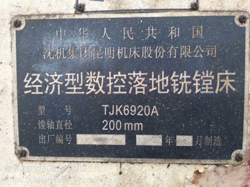昆机数控落地镗铣床 型号:TJK6920A