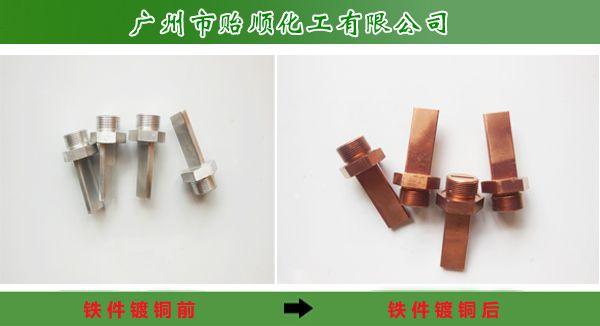 贻顺钢铁快速镀铜水稳定耐用 化学镀铜水沉铜