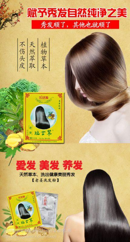 草本植物老姜洗养护发包粉 理疗头疗洗理发店 脱掉长生发 乐舒源